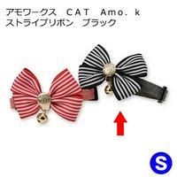 アウトレット品 アモワークス CAT Amo.k ストライプリボン ブラック S 猫 首輪 訳あり