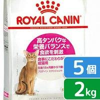ロイヤルカナン 猫 プロテインエクシジェント 成猫用 2kg×5袋 3182550767194  ジップ付