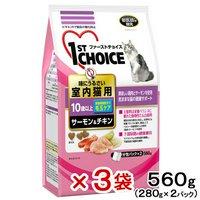 ファーストチョイス 室内猫用 10歳以上 毛玉ケア サーモン&チキン 560g(280g×2パック) 3袋入り