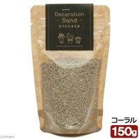 Decoration Sand 水で固まる砂 コーラル 150g