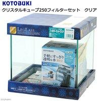 コトブキ工芸 kotobuki クリスタルキューブ250フィルターセット クリア