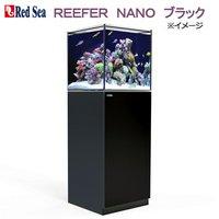 レッドシー REEFER NANO ブラック オーバーフロー水槽
