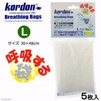 コルドン ブリージングバッグ L 5枚 呼吸する袋