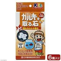 アウトレット品 日本動物薬品 ニチドウ カルキを取る石 6個入り 訳あり