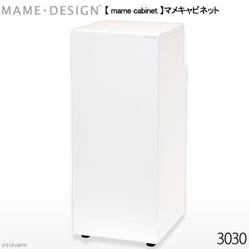 メーカー直送 マメデザイン マメキャビネット3030(mame cabinet)水槽台 30cm水槽用 同梱不可・別途送料