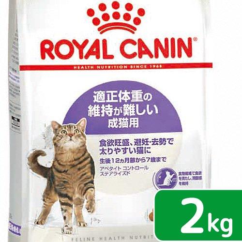 ロイヤルカナン 猫 アペタイト コントロール ステアライズド 成猫用 2kg 3182550805254 お一人様5点限り ジップ付