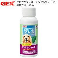 GEX さわやかブレス デンタルウォーター 高齢犬用 59ml