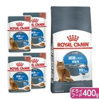 ロイヤルカナン 猫 肥満気味の猫セット ドライフード400g + パウチ85g×4袋
