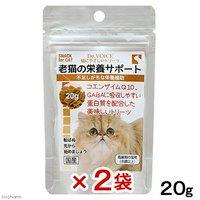 ドクターヴォイス 猫にやさしいトリーツ 老猫の栄養サポート 20g 2袋