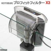 コトブキ工芸 kotobuki プロフィットフィルター X3 水槽用外掛式フィルター