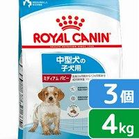 ロイヤルカナン ミディアム パピー 子犬用 4kg×3袋 3182550708180   ジップ付