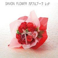 SAVON FLOWER カラフルブーケ レッド