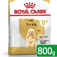 ロイヤルカナン プードル 中高齢犬用 800g 3182550824491 ジップ付