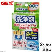 GEX ピュアクリスタル 洗浄剤 2個入り