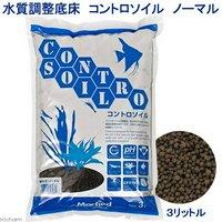 水質調整底床 コントロソイル ノーマル(3リットル)(黒) 熱帯魚 用品 吸着系ソイル