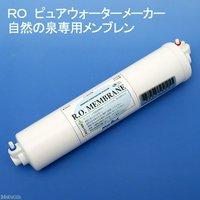 取寄せ商品 RO ピュアウォーターメーカー 自然の泉専用メンブレン