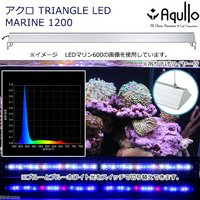 アクロ TRIANGLE LED MARINE 1200 Aqullo Series