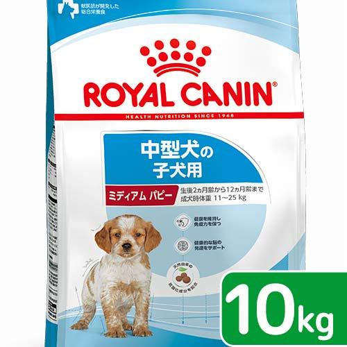 ロイヤルカナン ミディアム ジュニア 子犬用 10kg 3182550778077 沖縄別途送料