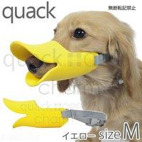 OPPO quackクァック M イエロー 正規品 犬 口輪 ムダ吠え防止