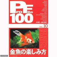 プロファイル 100 vol.10 金魚の楽しみ方