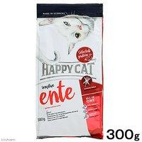 HAPPY CAT センシティブ  エンテ(鴨) グルテンフリー  300g 正規品