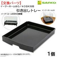 三晃商会 SANKO イージーホーム80/40BK共用 引き出しトレー 交換用パーツ
