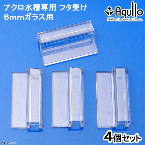 ガラスフタ受け アクロ スーパークリア用 ガラス厚6mm対応 4個セット