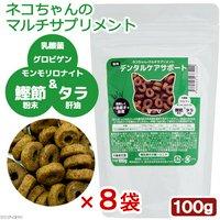 8袋セット ネコちゃんのマルチサプリメント デンタルケアサポート 100g×8袋 猫用 かつお節粉末&タラ肝油