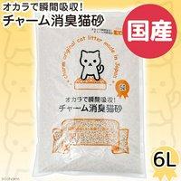 国産猫砂 おからで瞬間吸収 チャーム消臭猫砂 6L おからの猫砂 固まる 流せる 燃やせる