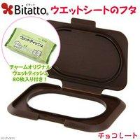 ビタット Bitatto ウェットシートのフタ チョコレート チャームオリジナル ウェットティッシュ付き