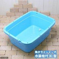 簡易梱包 トンボ角型タライジャンボ 80型(幅77×奥行58.5×高さ29.5cm 約80L)