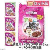 子ねこ用 カルカンドライ かつおと野菜味ミルク粒入り 1.6kg + カルカンパウチ 3種各1袋