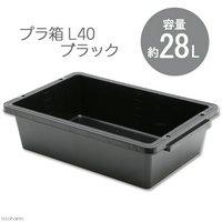 E-CON プラ箱 L40 ブラック(幅62.2×奥行き41×深さ16.4cm 約28L)