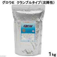 グロウE クランブルタイプ(沈降性)1kg 熱帯魚 餌 クランブル