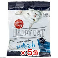 HAPPY CAT センシティブ グレインフリー シーフィッシュ(チキン&シーフィッシュ) 50g 5袋入り 正規品