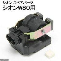 GEX シオン W80用スペアパーツ