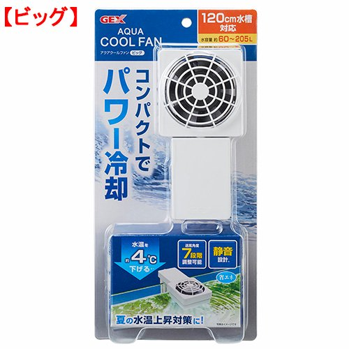 GEX アクアクールファン ビッグ 水槽用冷却ファン