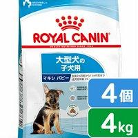 ロイヤルカナン マキシ パピー 子犬用 4kg×4袋 3182550402149  ジップ付