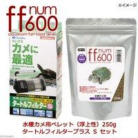 ffnum600水棲カメ用ペレット(浮上性)250g+タートルフィルタープラスSセット