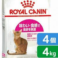 ロイヤルカナン 猫 セイバーエクシジェント 成猫用 4kg×4袋 3182550717144  ジップ付