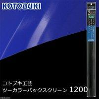 コトブキ工芸 kotobuki ツーカラーバックスクリーン 1200