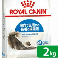 ロイヤルカナン 猫 インドア ロングヘアー 成猫用 2kg 3182550739382  ジップ付 POM_D