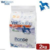 Vetsolution(ベットソリューション) 犬用 腎臓サポート 2kg
