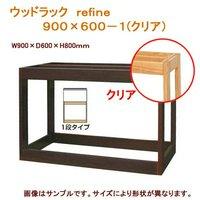 水槽台 ウッドラック refine 900×600(キャビネット) 別途送料
