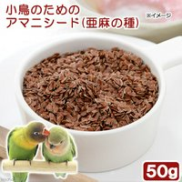 小鳥のためのアマニシード(亜麻の種) 50g 鳥 フード 餌 おやつ 無添加 無着色