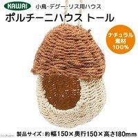 川井 KAWAI ポルチーニハウス トール 小動物