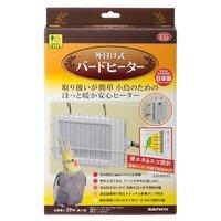 三晃商会 SANKO 外付け式 バードヒーター 外掛け式 鳥 保温