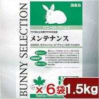 イースター バニーセレクション メンテナンス 1.5Kg 6袋
