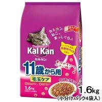 カルカン ドライ 11歳から用 毛玉ケア かつおとチキン味 1.6kg キャットフード カルカン 超高齢猫用