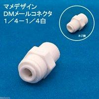 マメデザイン DMメールコネクタ1/4-1/4白